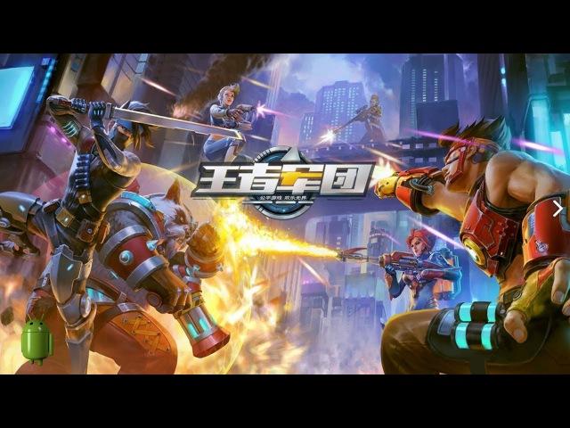 왕자군단 (CN) CBT 플레이영상 모바일 FPS 액션 게임
