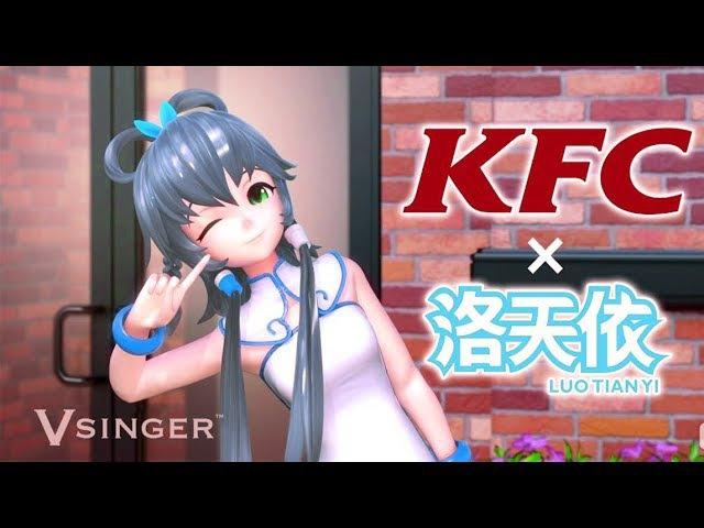 【Luo Tianyi KFC】 Millennium Recipe Song - 【洛天依KFC】天生翅粉食谱颂 (Vsinger)