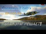 Свободная охота на BF-109 F4. Ил-2 Битва за Сталинград Ил2 БЗС, Il2 BoS
