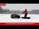 SnowDog-2017 новая модель с рамой-багажником