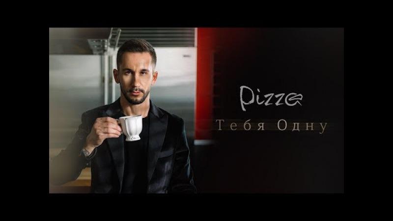 Группа Пицца - Тебя одну (Официальное видео)