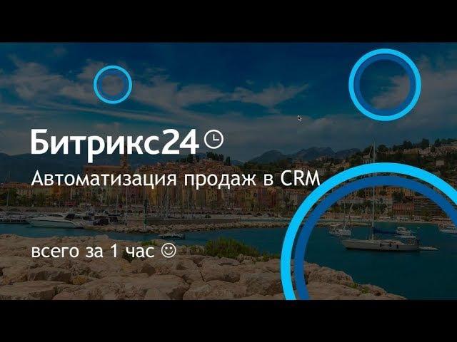 Автоматизация продаж в Битрикс24.CRM