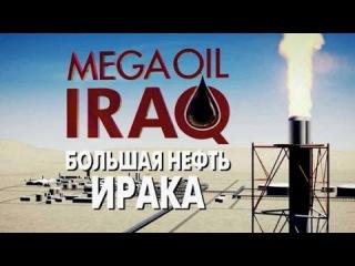Большая нефть Ирака - 2 серия
