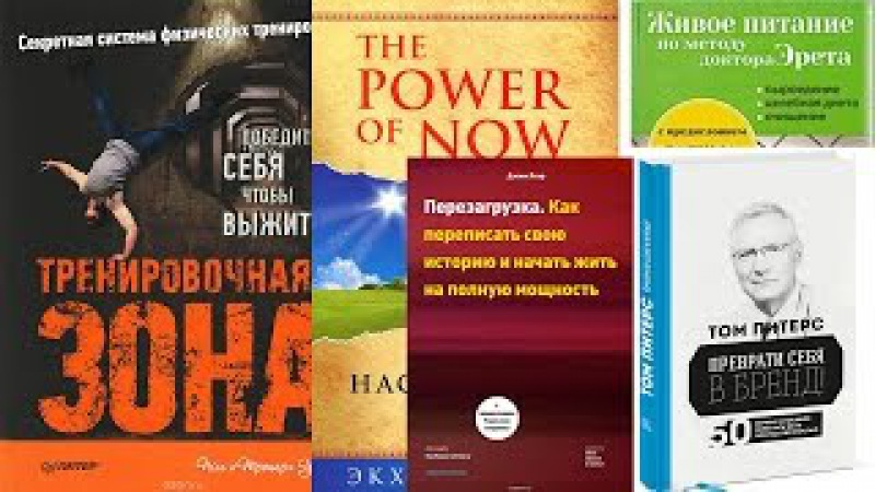5 полезных книг для саморазвития личности - Пять книг, которые стоит прочитать дл » Freewka.com - Смотреть онлайн в хорощем качестве
