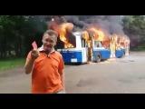 Оптимист... Троллейбус горит, да и ... с ним! :)