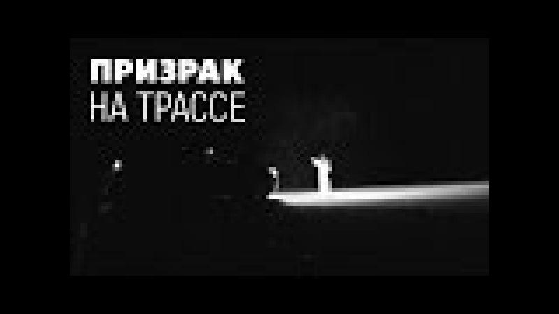 Ужас! Призрак на Капчагайской Трассе! | Пранк над @zheka_fatbelly и @ratbek