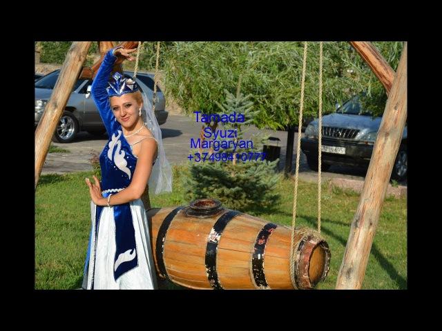 Syuzi Margaryan Quyrs Սյուզի Մարգարյան Քույրս Tamada Հանդիսավար