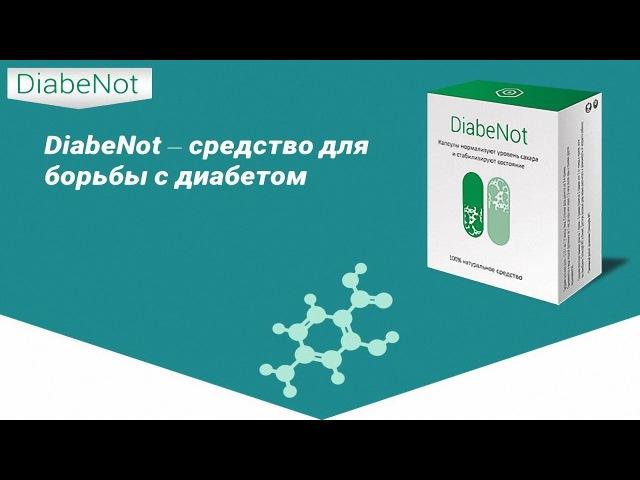 DiabeNot от диабета! Диабенот капсулы