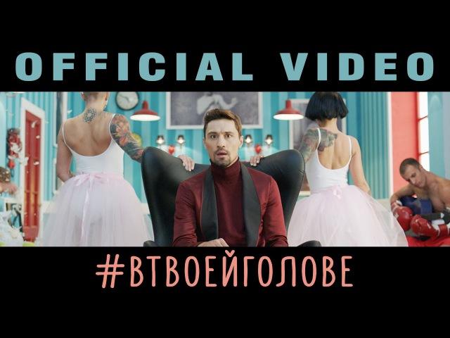 Дима Билан В твоей голове премьера клипа 2016