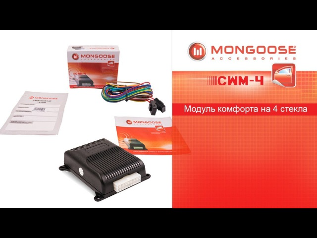 Доводчик стеклоподъемников Mongoose CWM-4