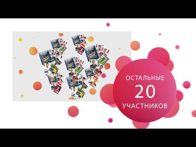 Конкурс Panini: «FOOTBALL RU2016-17/ РФПЛ16-17»