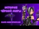 Сюжетная линия персонажа Чёрная Мара Dragon Nest Black Mara Storyline