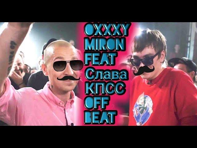 OXXXYMIRON FEAT СЛАВА КПСС (ГНОЙНЫЙ)-OFF BEAT (PROD. MONK)(REMIX)
