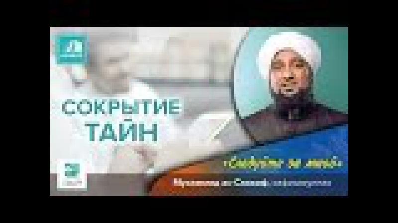 Лекция 1. Сокрытие тайн (Цикл: Следуйте за мной...) - Мухаммад ас-Саккаф | Azan.kz