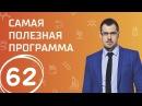 Тестостерон. Выпуск 62 (30.09.2017). Самая полезная программа.