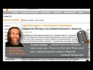 Свидетели Иеговы. Радио Свобода ч.1 (только звук)