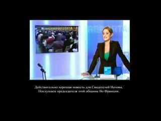 Свидетели Иеговы во Франции
