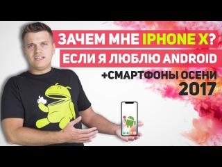 Поясняю за iPhone X. Смартфоны осени 2017 и Гибкие Samsung Note