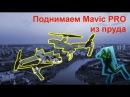 Спасение рядового Мавика Saving private Mavic Утопил квадрокоптер The drone crash in the lake