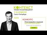 Контекст в СПб 7-9 апреля. Тренинг по мотивации №1