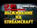1 | Выживание в Minecraft на проекте StreamCraft | Шахтёрское начало