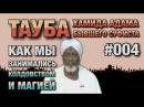 Покаяние суфиста 004. Бывший тарикатчик о том, как именно совершается и действует...