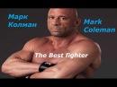 Лучший боец Марк Колман Подборка лучших моментов боев The Best fighter Mark Coleman