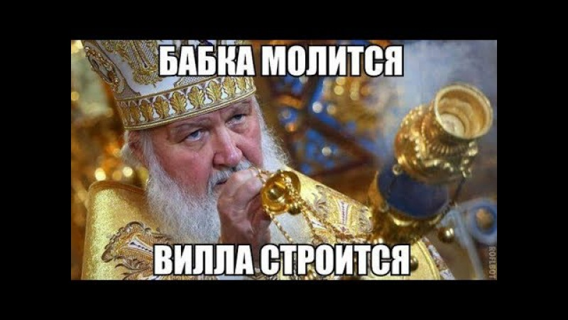 ПРАВОСЛАВИЕ ГОЛОВНОГО МОЗГА (фильм шестой) ВЕРА ЗА ДЕНЬГИ