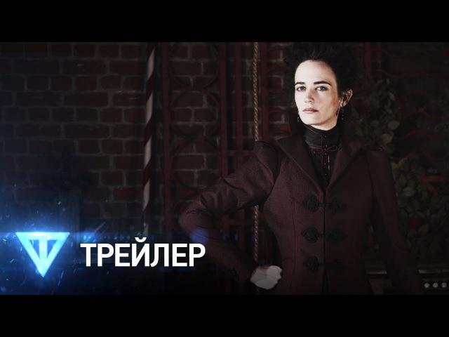 Страшные сказки Penny Dreadful – Русский трейлер (1 сезон)