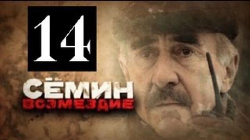 Семин. Возмездие 14 серия 31.05.2013 детектив криминал сериал