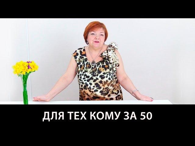 Одежда для тех женщин кому за 50 Как стильно одеваться женщине в любом возрасте