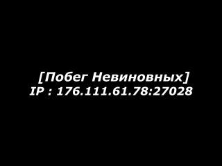 [Побег Невиновных] - JailBreak mod