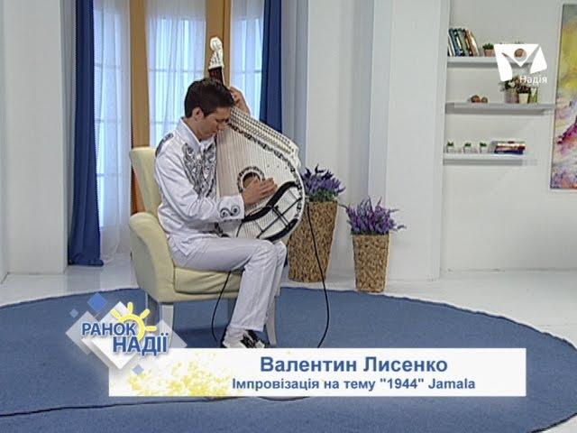 Валентин Лисенко - Імпровізація на бандурі на тему 1944 Jamala | РАНОК НАДІЇ