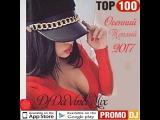 Dj Da Vinci - Осенний &amp Tеплый 8  (2017)