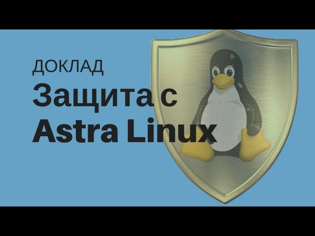 Защита серверов виртуализации По ГОСТу с помощью Astra Linux