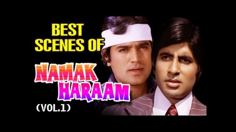 Best Scenes of Namak Haraam Vol 1 - Rajesh Khanna   Amitabh Bachchan  