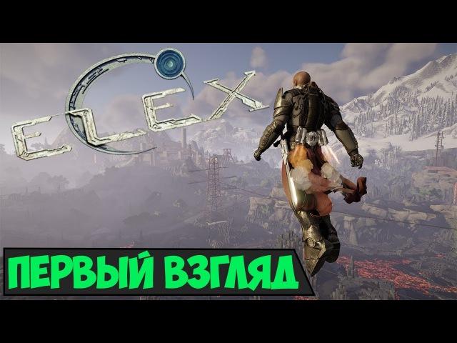 Первый взгляд на игру ELEX (Готика, ты?)