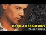 Вадим Казаченко - Прощай навеки