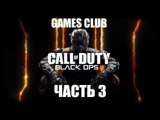 АДСКИЙ ШТОРМ ● Прохождение игры Call of Duty: Black Ops III (PS4) часть 3
