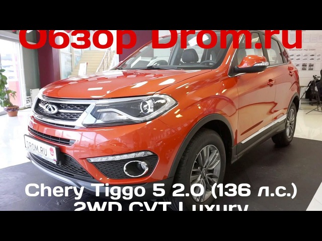 Chery Tiggo 5 2016 2.0 (136 л.с.) 2WD CVT Luxury - видеообзор