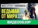Обзор игры Mass Effect: Andromeda