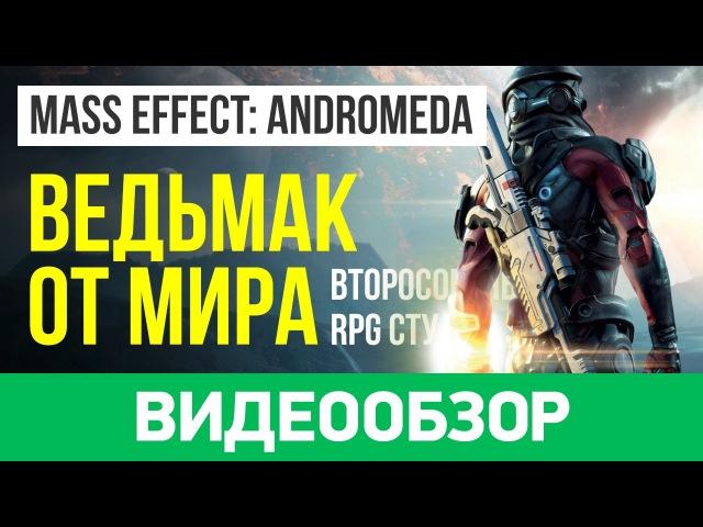 Обзор игры Mass Effect: Andromeda » Freewka.com - Смотреть онлайн в хорощем качестве