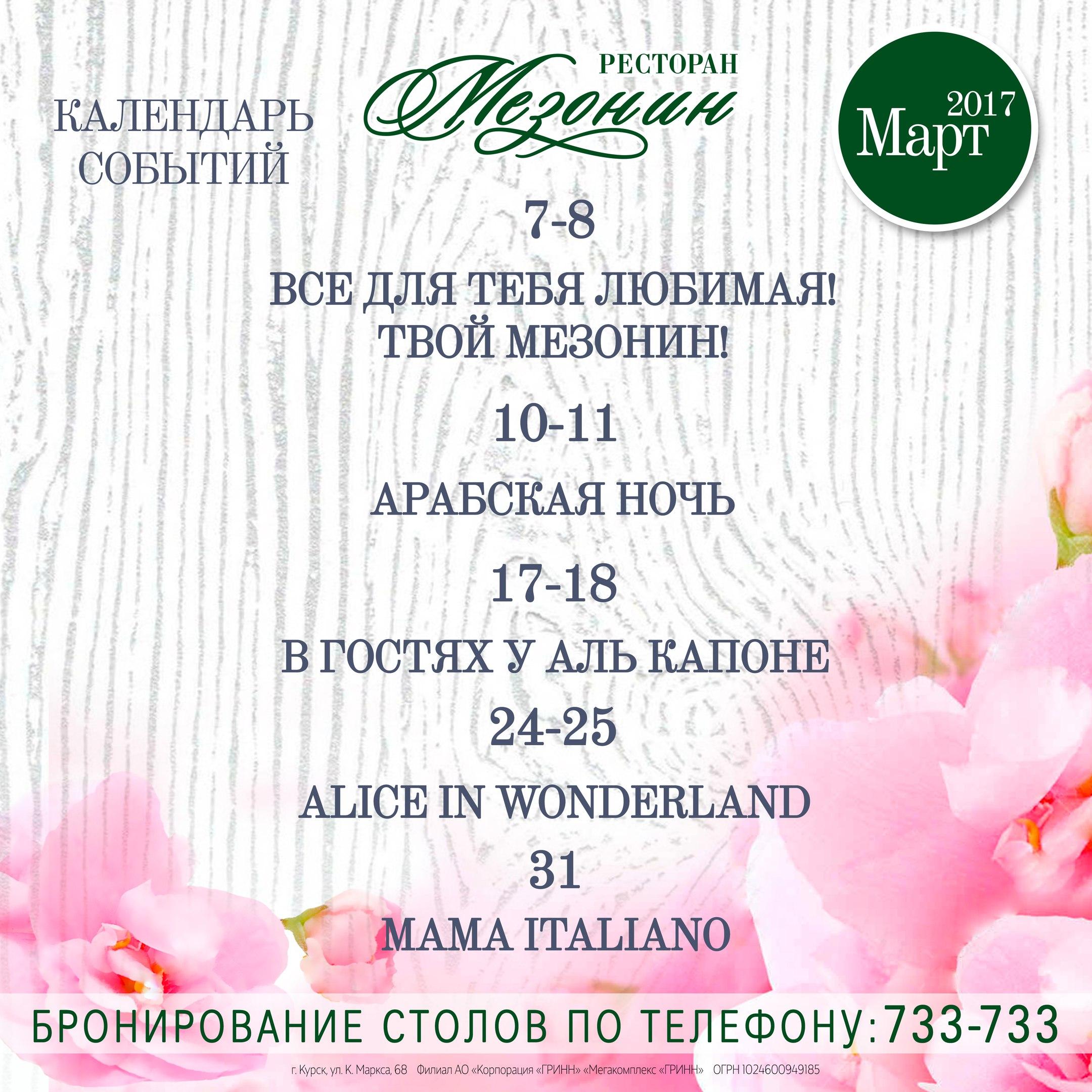Календарь событий в Мезонин. Панорамный ресторан Мезонин - лучший модный стильный популярный ресторан Курска. Вкусно поесть в Курске