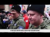 Крестный шабаш на Невском Три вопроса о святом Александре Невском и его мощах Full HD,1920x1080