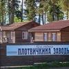 Zavod Plotvichkina