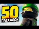 50 ПАСХАЛОК в ЛЕГО НИНДЗЯГО! - Фильм, Наборы, Игра