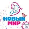 """ТЦ """"Новый Мир"""" товары для новорожденных и детей"""