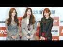 FANCAM 23.03.17 Sojin, Hyemi, Keumjo @ `One Line` VIP Premiere