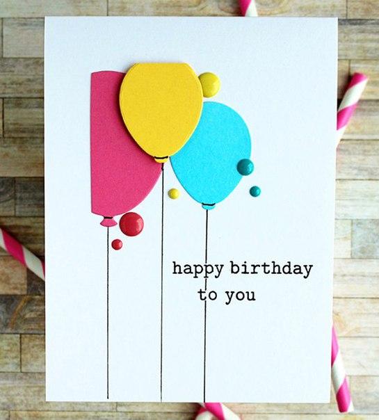 Открытки, открытка с днем рождения с воздушными шарами своими руками мастер класс