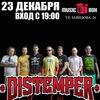 DISTEMPER | 23.12 | ТВЕРЬ